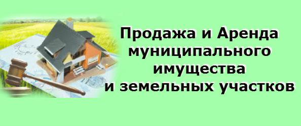 Продажа и Аренда муниципального имущества и земельных участков