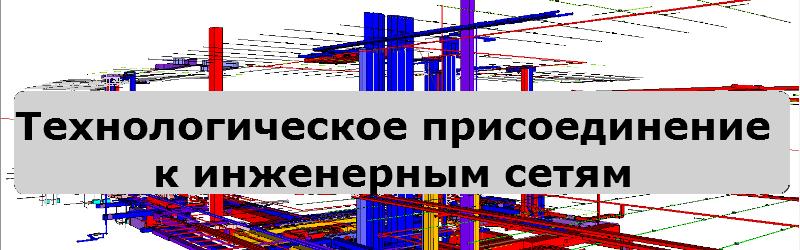 Технологическое присоединение к инженерным сетям